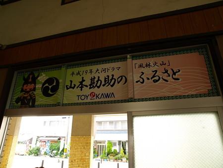 牛久保駅29