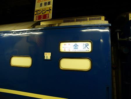 スハネフ14-30(上野駅)1