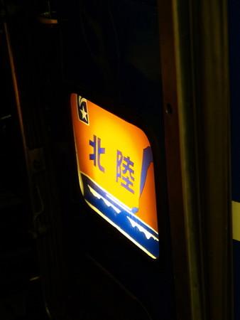 スハネフ14-30(上野駅)