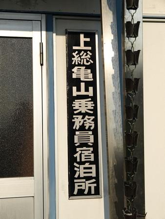 上総亀山駅10