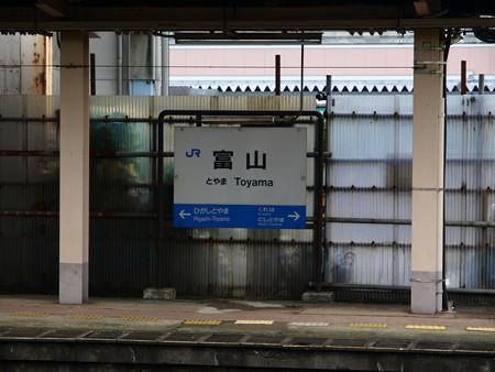 富山駅名標