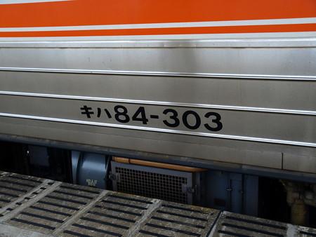 キハ85系(富山駅)7