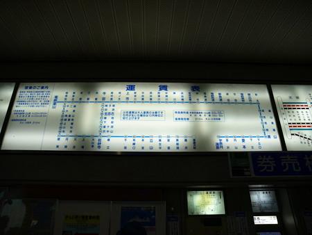 富山地鉄運賃表