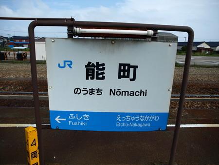 能町駅名標