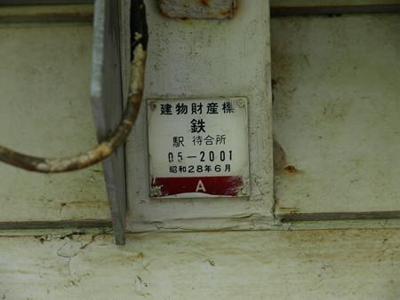 越中国分駅14