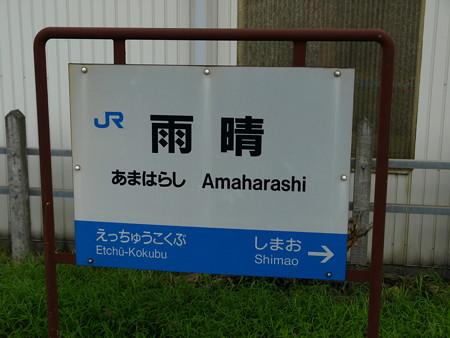 雨晴駅10