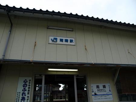 雨晴駅16