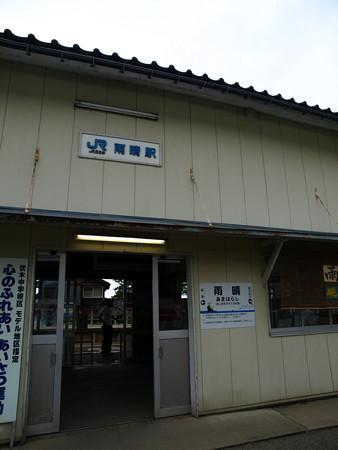 雨晴駅17