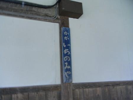 加賀一の宮駅5
