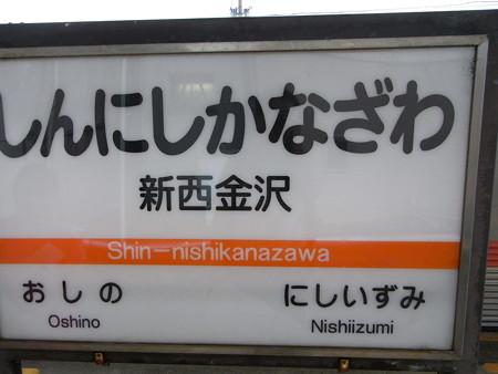 新西金沢駅名標