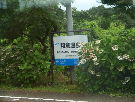 和倉温泉駅1