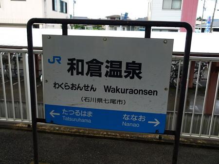 和倉温泉駅9