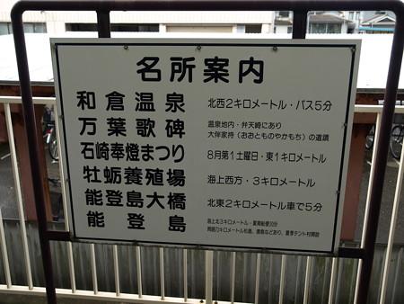 和倉温泉駅10
