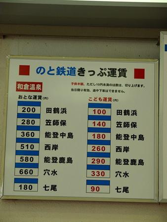 和倉温泉駅36
