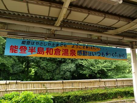 和倉温泉駅56
