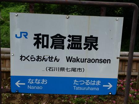 和倉温泉駅57