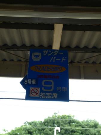 和倉温泉駅63