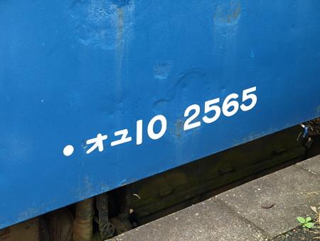 オユ10-2565(能登中島駅)6