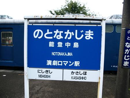 オユ10-2565(能登中島駅)7