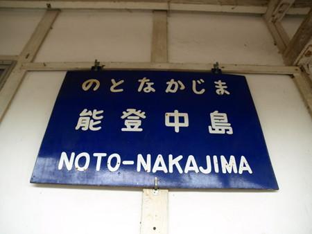 能登中島駅12