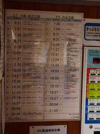 能登中島駅13