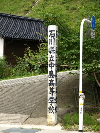 能登中島駅界隈5