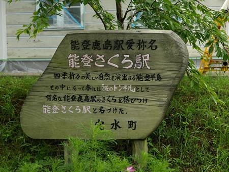 能登鹿島駅31
