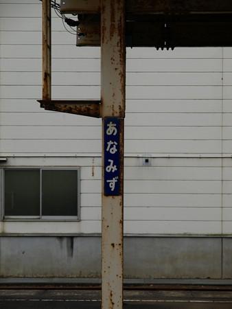 穴水駅11