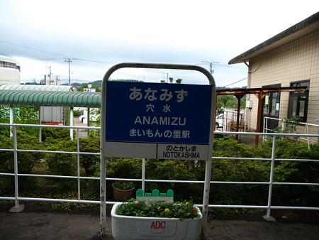 穴水駅13