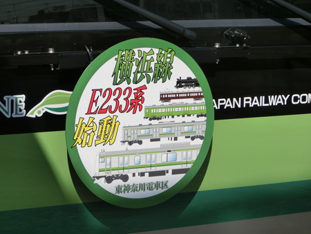 E233系横浜線(八王子駅)1