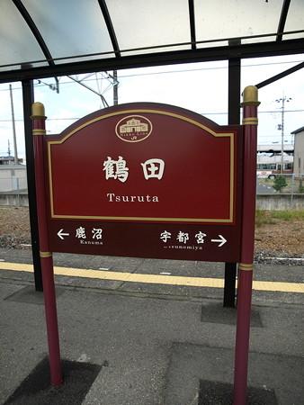 鶴田駅16