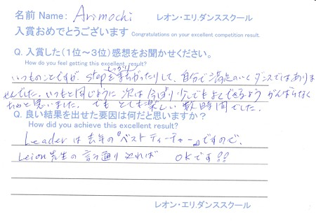LeionArimochi
