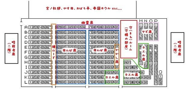Photos: オペラカレイド座席表