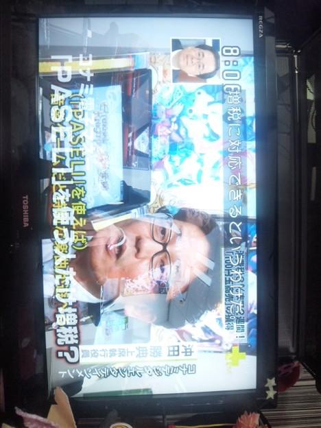写真: 朝からテレビがKONAMI...