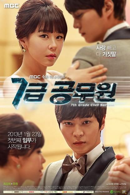 韓国ドラマ 7級公務員