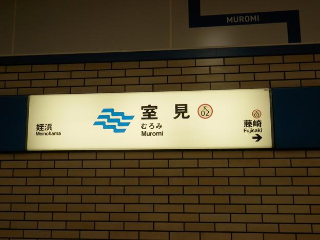 Photos: 波打際のむろみさん 室見駅