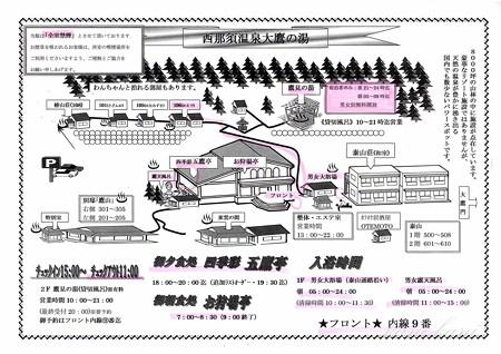 那須旅行 - 大鷹の湯 ( 106 楓 ) - 43