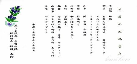 那須旅行 - 大鷹の湯 ( 106 楓 ) - 50