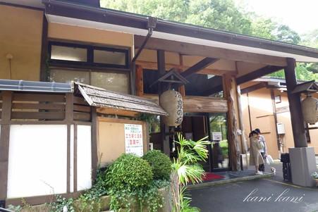 那須旅行 - 大鷹の湯 ( 106 楓 ) - 75