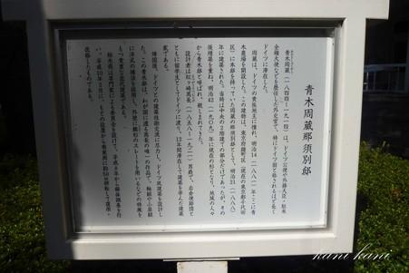 那須旅行 - 道の駅明治の森・黒磯 - 6