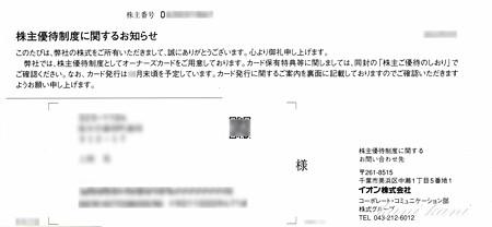 イオン_オーナーズカード(案内)_1