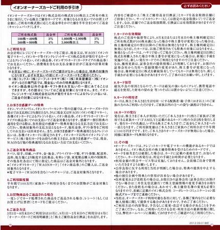 イオン_オーナーズカード(株主優待のしおり)_6