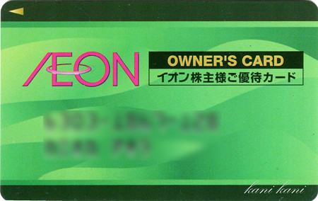 AEON OWNEE'S CARD_2