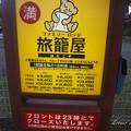 Photos: 佐野SA(上り)