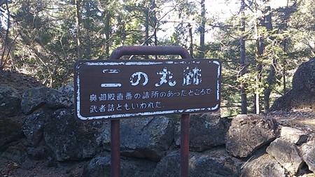 唐沢城 二の丸跡