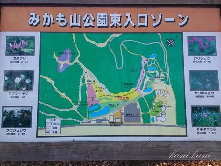 みかも山公園