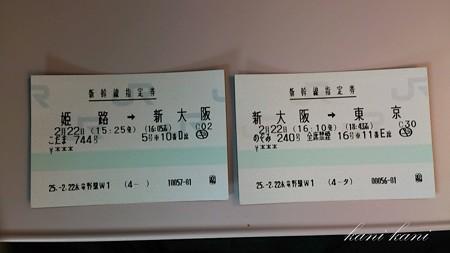 東海道新幹線 チケット