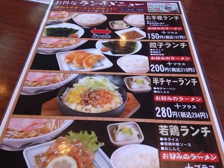 ゆきむら亭 岩瀬店