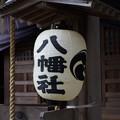 Photos: 八幡社 提灯
