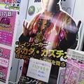 写真: 新宿ヨドバシカメラのゲーム...